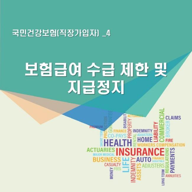 국민건강보험(직장가입자) 4 보험급여 수급 제한 및 지급정지